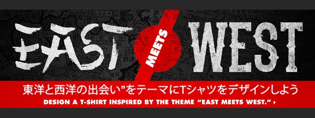 East Meets West Challenge. Design a t-shirt inspired by the theme East Meets West.