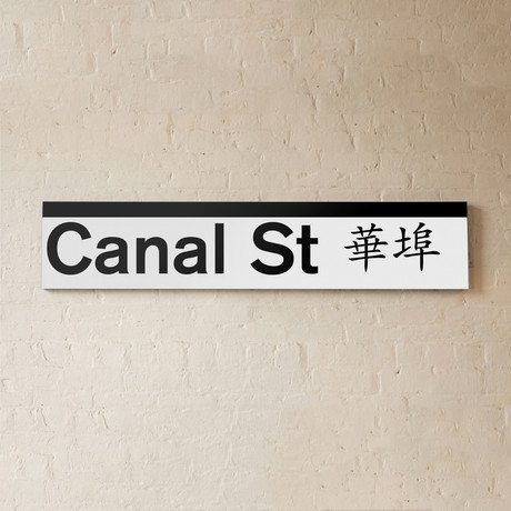 Classic Chinatown Canal Street