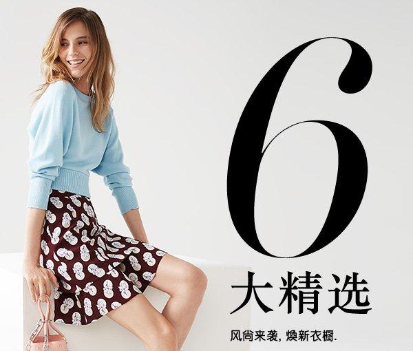 6 大精选 风尚来袭, 焕新衣橱.
