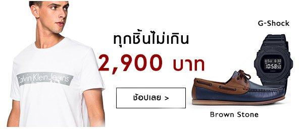 Below 2,900 THB.