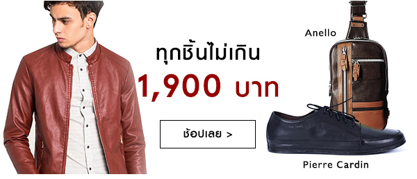 Below 1,900 THB.
