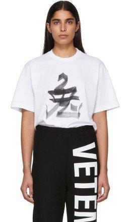 Vetements - White Rabbit Chinese Zodiac T-Shirt