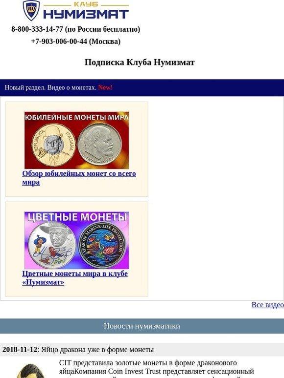 Клуб нумизмат магазин москва клубы в москве работают в среду