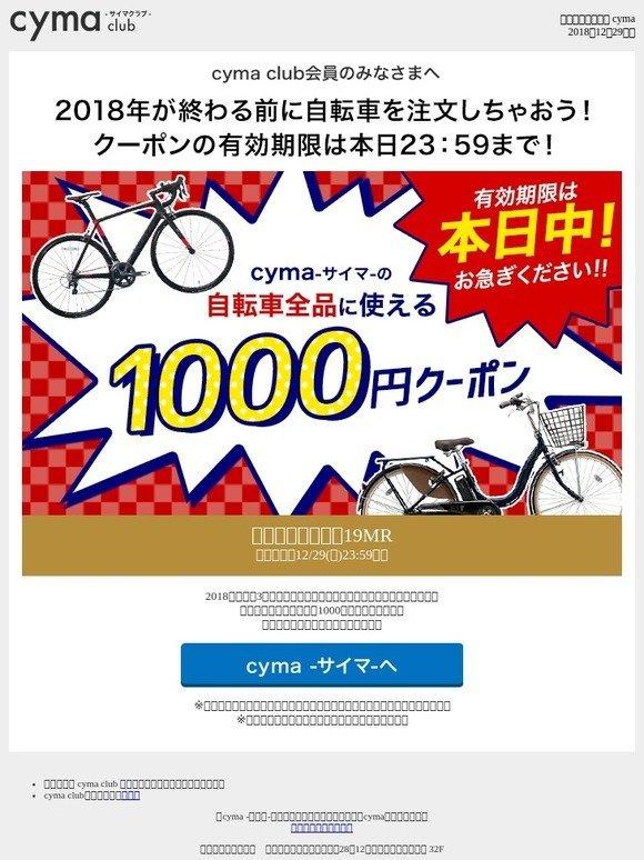 自転車 サイマー