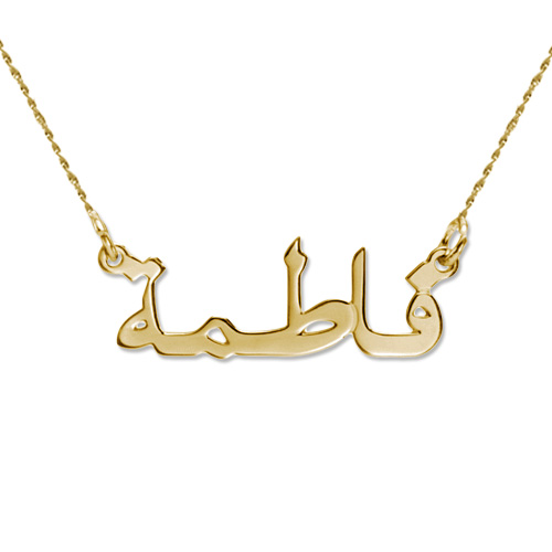 Arabische Namenskette aus 585 Gold