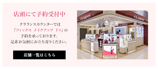 clarins.jp 【数量限定】人気のフィックス メイクアップに 限定