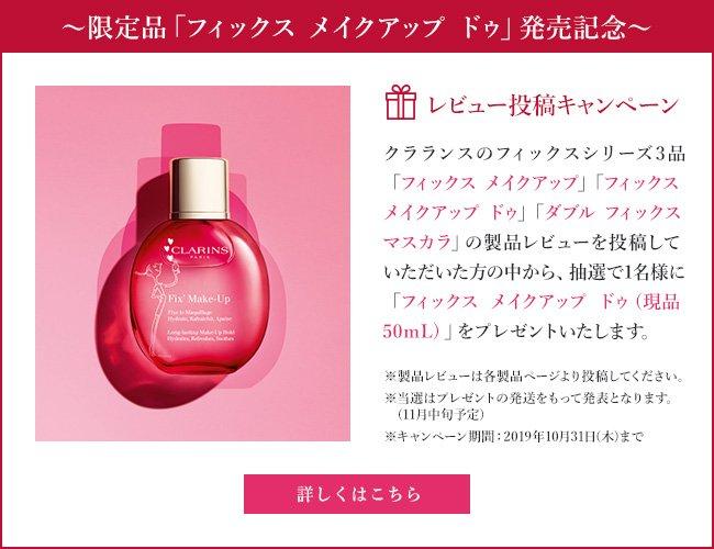 clarins.jp 明日発売!人気のフィックス メイクアップに 限定