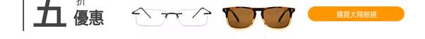 購買太陽眼鏡
