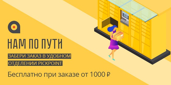 Бесплатная доставка через PickPoint при заказе от 1000 рублей