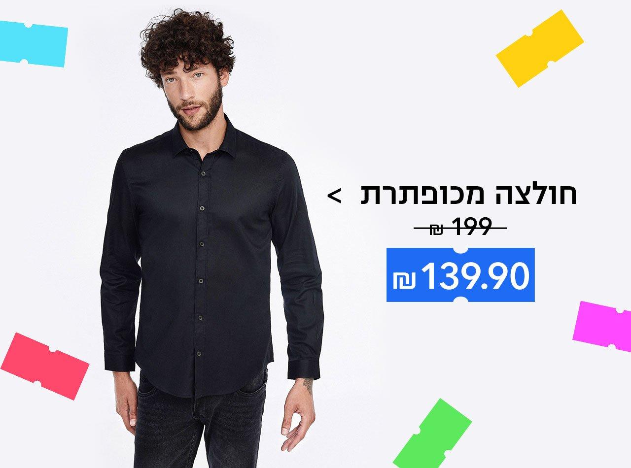 חולצה טקסטורלית מכופתרת