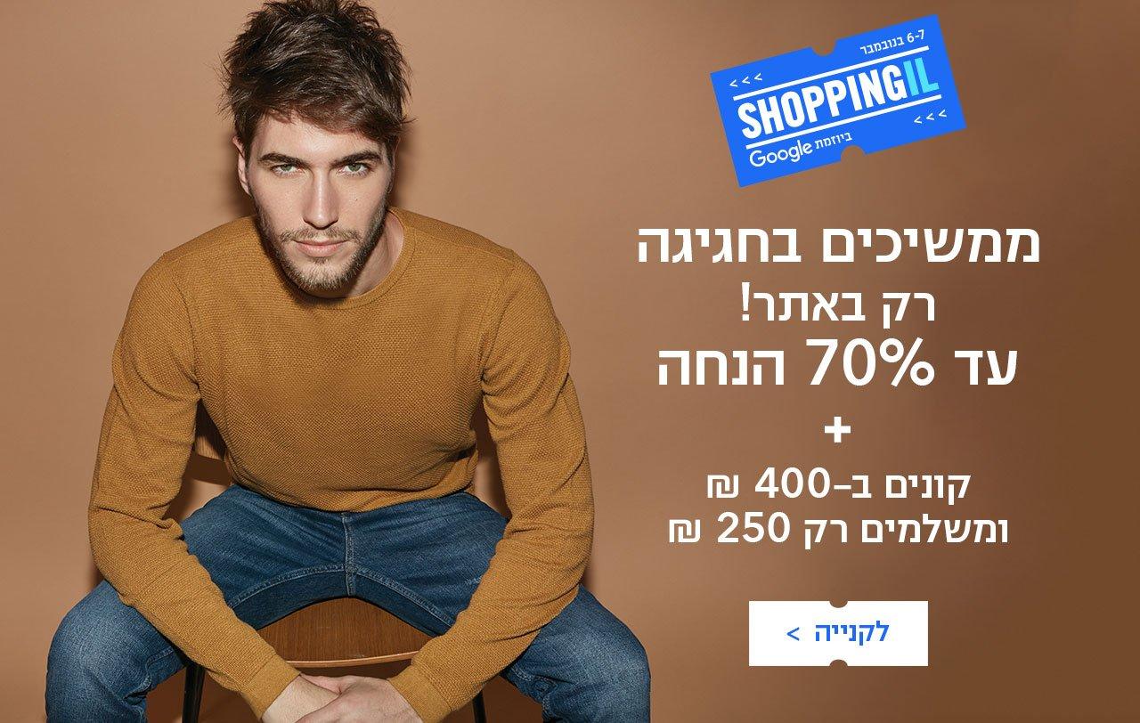 ממשיכים בחגיגת ShoppingIL עד70אחוז הנחה פלוס קונים ב400שח משלמים רק 250שח