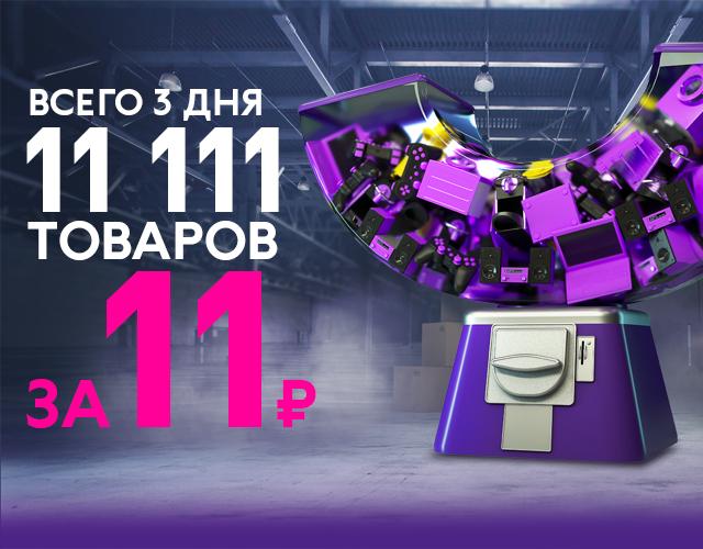 Товары по 11 рублей! Всего 3 дня в Связном