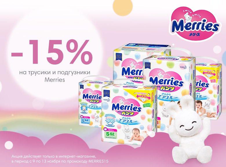 -15% на трусики и подгузники Merries!
