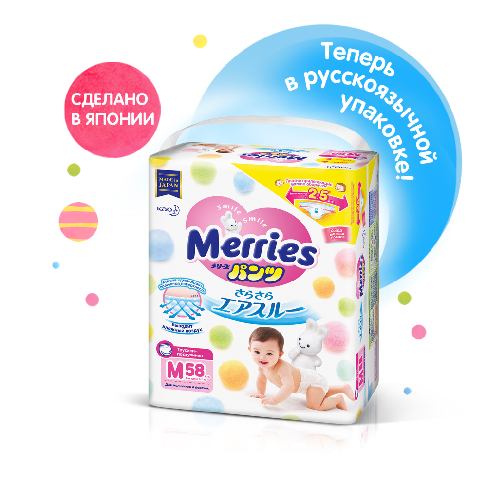 Merries трусики M (6-11 кг) (уп. 58)