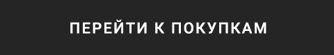 ПЕРЕЙТИ К ПОКУПКАМ