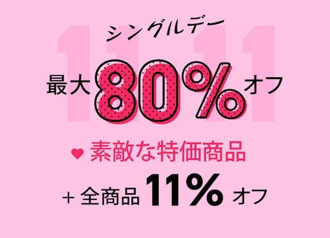 11.11 Singles' Day: Up to 80% Off Everything You Love + 11% Off Sitewide