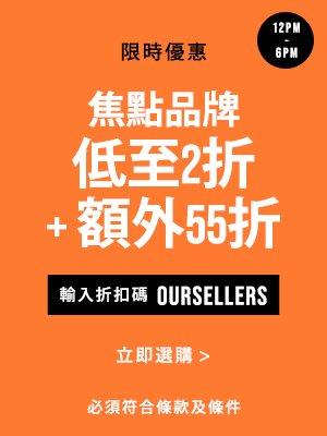 【限時優惠】 低至2折+ 額外55折!輸入折扣碼 :OURSELLERS