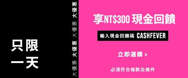 享NT$300現金回饋!輸入現金回饋碼:CASHFEVER