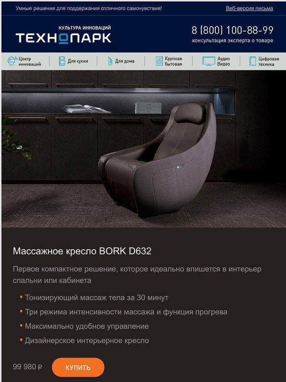 Кресло массажер bork отзывы технопарк массажер для лица