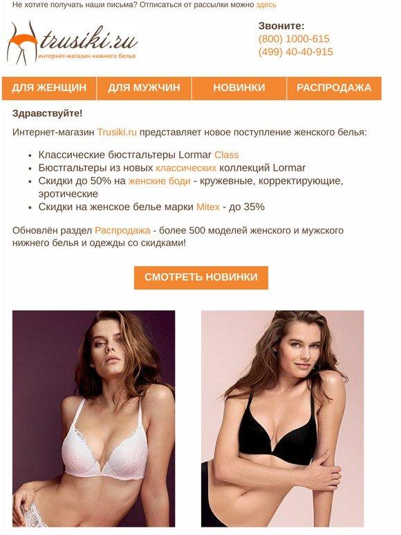 распродажа женского белья в интернет магазинах