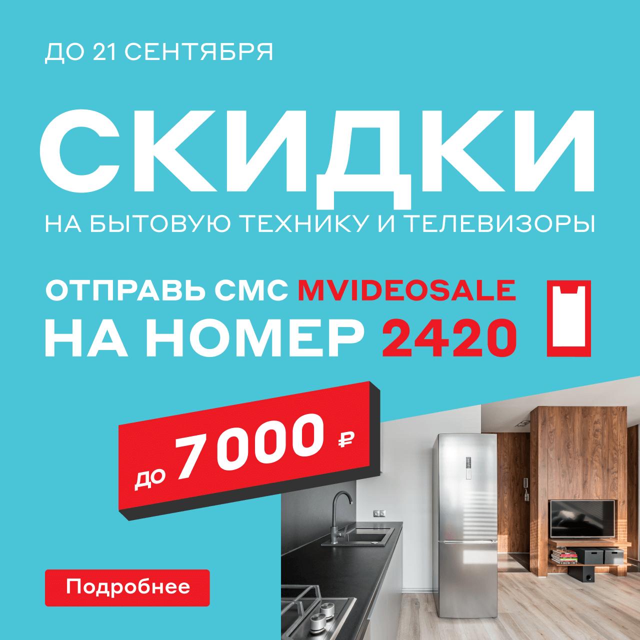 Промокод техника дома женское белье официальный сайт в россии