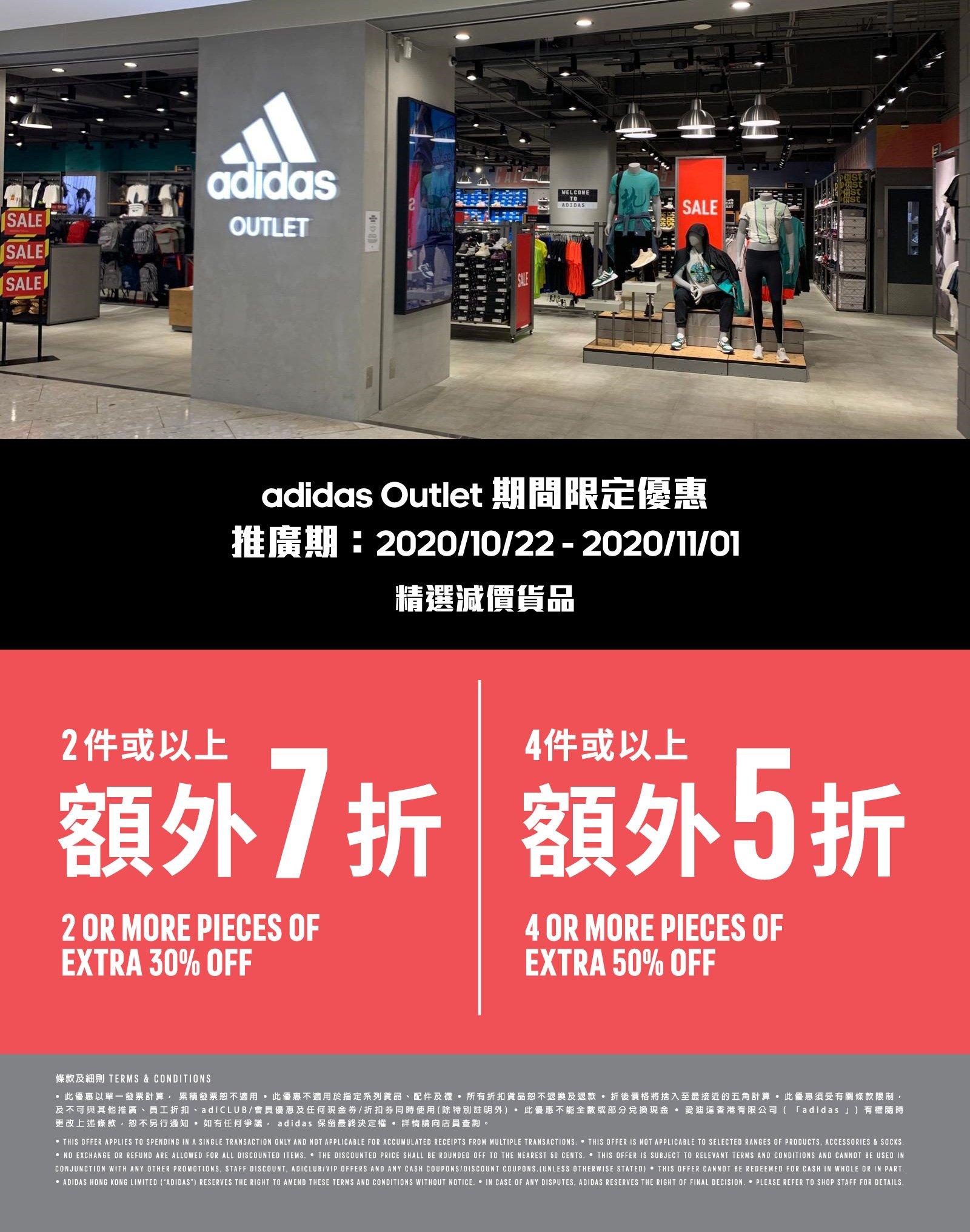 Adidas HK: 【adidas Outlet期間限定優惠